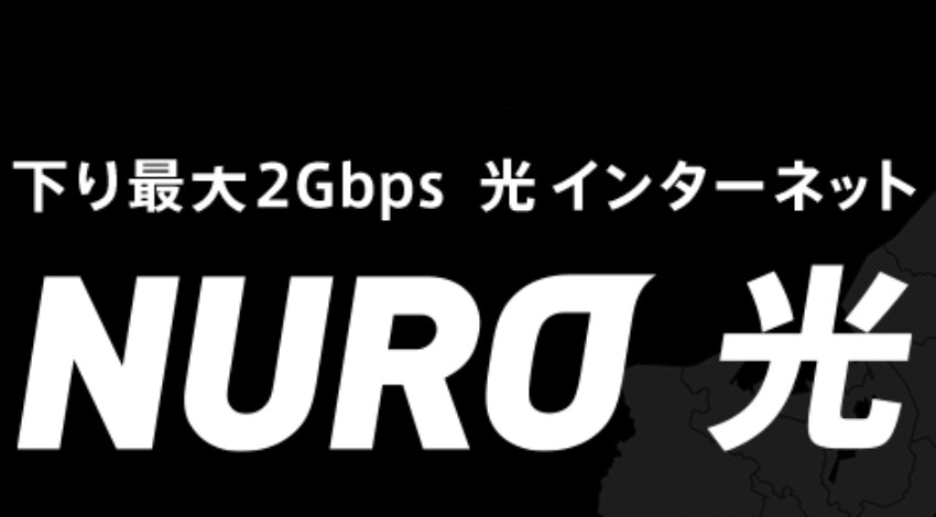 下り最大2Gbpsの超高速インターネット回線