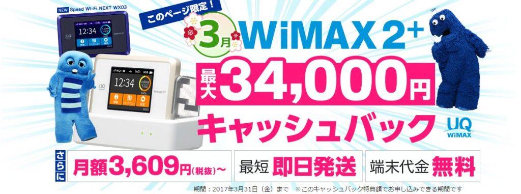 GMOとくとくBB WiMAX 3月キャンペーン最大34,000円キャッシュバック