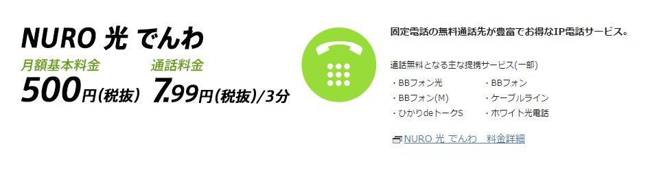 NURO光電話