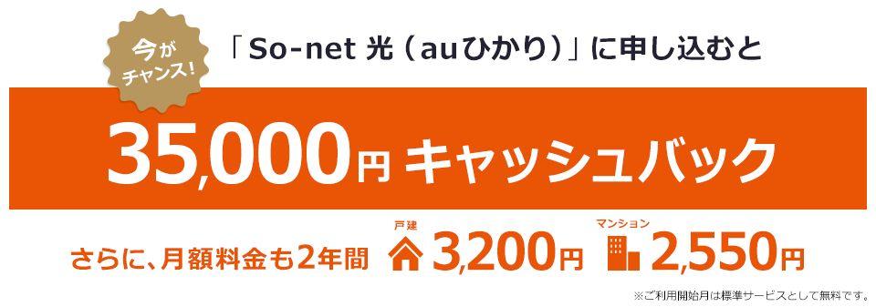 So-net光(auひかり)現金35,000円キャッシュバックキャンペーン