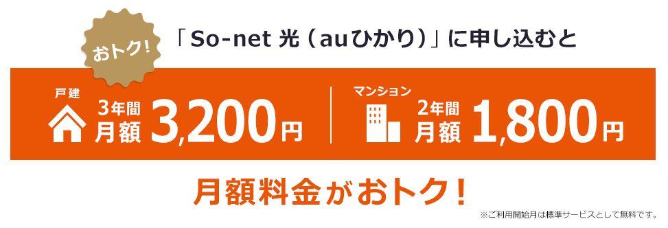 So-net光(auひかり)月額料金割引キャンペーン
