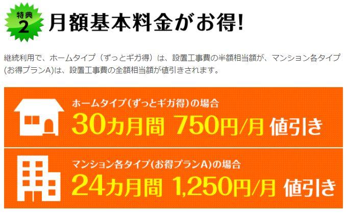 BIGLOBE光(auひかり)月額料金割引キャンペーン