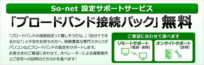 So-net設定サポートサービスが無料