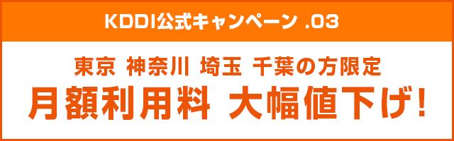 auひかりKDDI公式キャンペーン東京・神奈川・埼玉・千葉限定月額利用料大幅値下げ