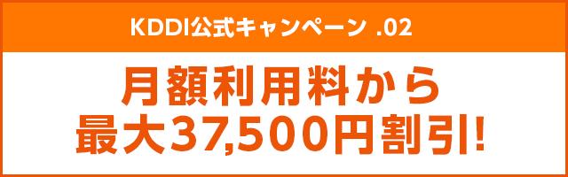 auひかりKDDI公式キャンペーン月額利用料最大37,500円割引