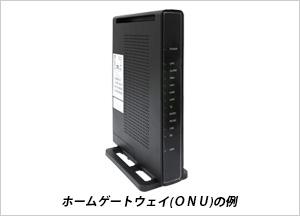 So-net光(auひかり)「ONUホームゲートウェイ」