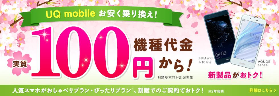 UQモバイルスマホが100円から使える「ぴったりプラン」「おしゃべりプラン」