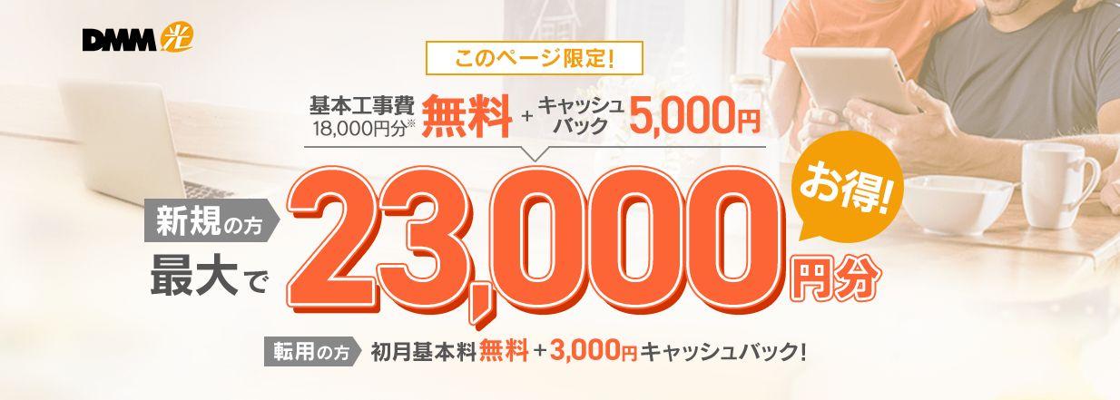 V6プラス対応高速光回線のDMM光、新規最大23,000円