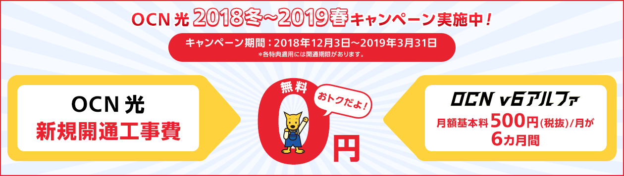 OCN光2018冬~2019春キャンペーン