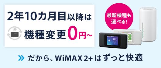 So-net WiMAX「2年10か月目以降は無料で機種変更」