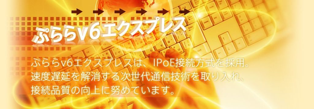 ぷららv6エクスプレス・サービス