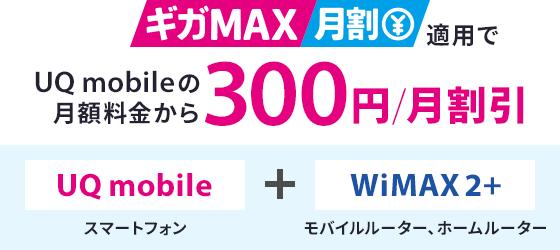 So-net WiMAX 「ギガMAX月割」対応でUQモバイルが月額300円割引