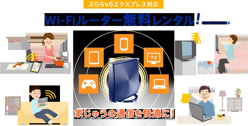 ぷららv6エクスプレス対応Wi-Fiルーター無料レンタル
