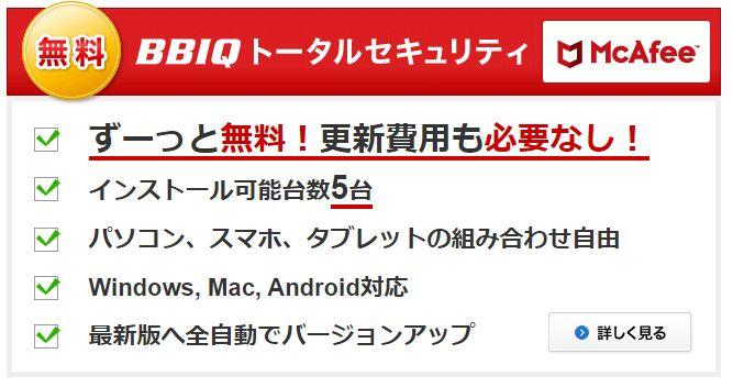 無料で使えるセキュリティ「BBIQトータルセキュリティ」5ライセンスが永年無料