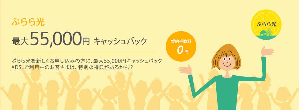 ぷらら光最大55,000円キャッシュバックキャンペーン