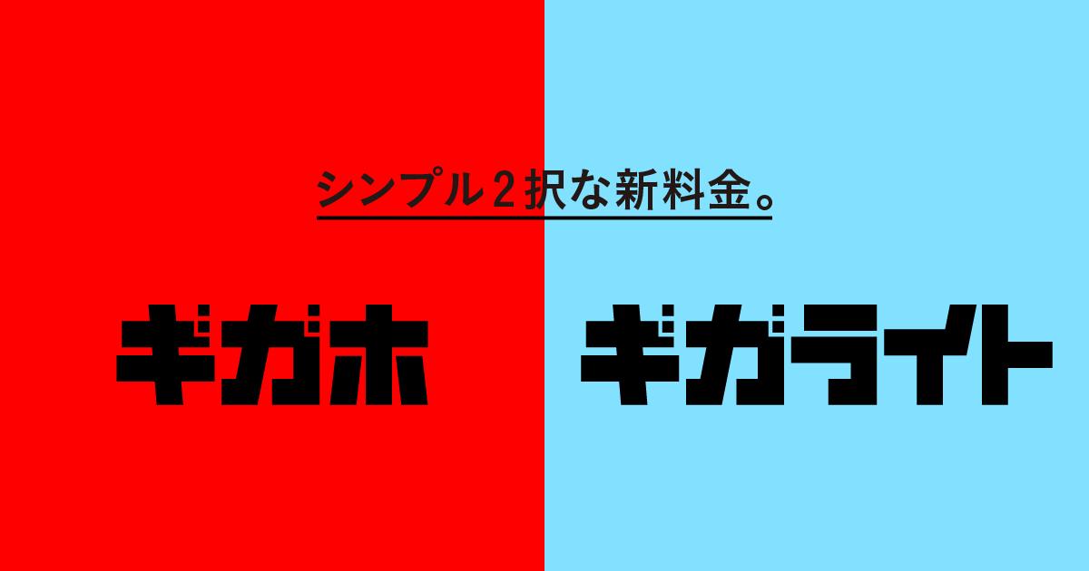 ドコモ新プラン「ギガホ」「ギガライト」