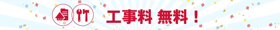 @nifty with ドコモ光「新規工事費無料」