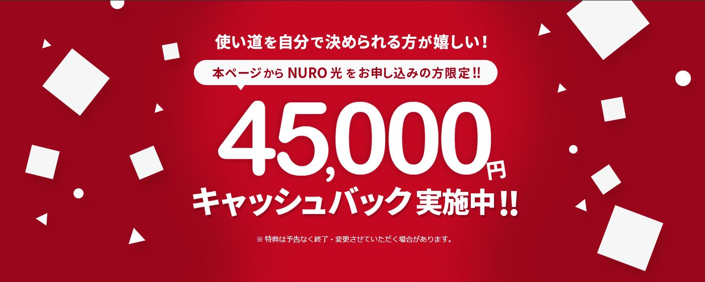 NURO光現金45,000円キャッシュバック
