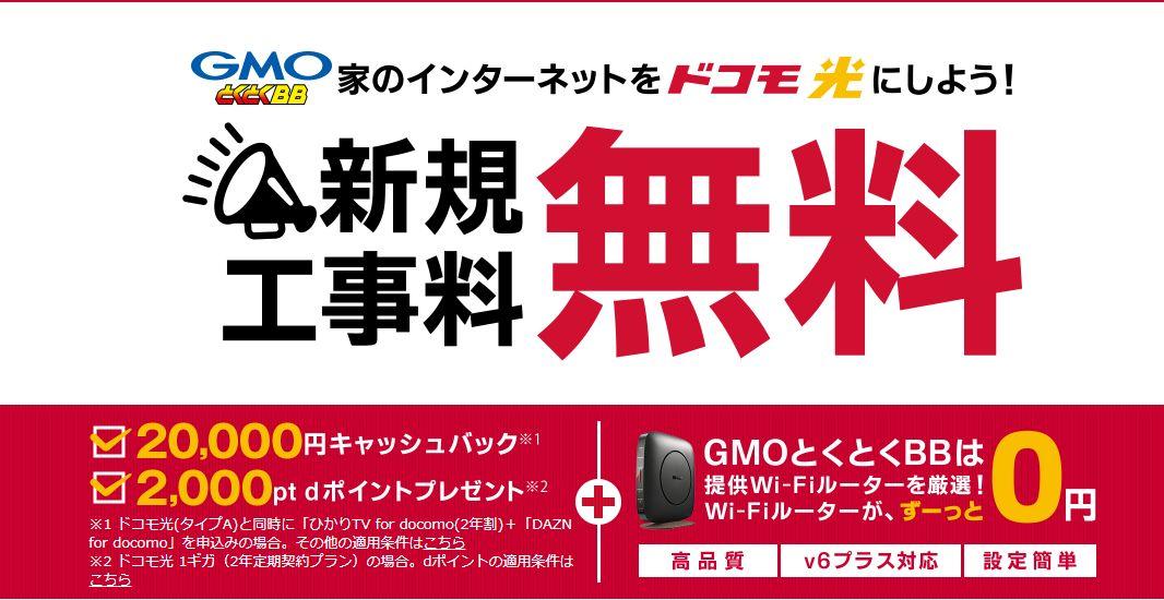 GMOとくとくBB×ドコモ光「最大20,000円キャッシュバック」