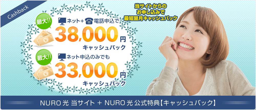 アウンカンパニー「NURO光で最大38,000円キャッシュバック」