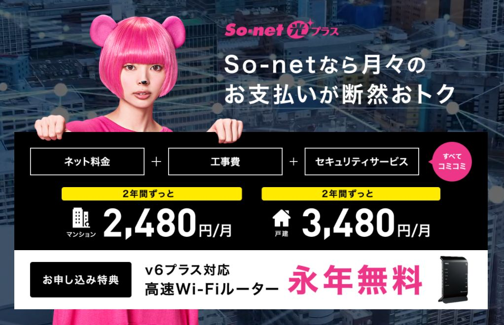So-net光プラス月額割引キャンペーン