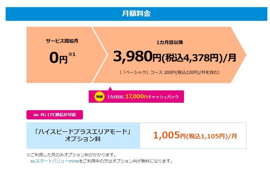 BIGLOBE WiMAX新プラン「ギガ放題(1年)」口座振替払いの料金体系