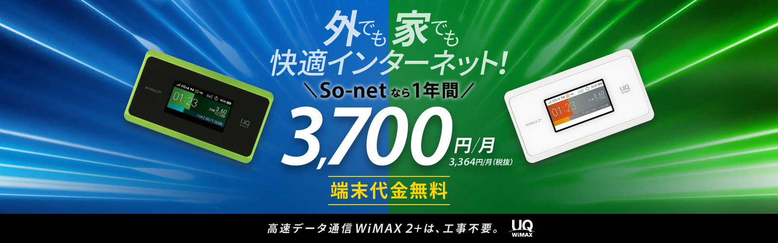 So-net WiMAX 月額割引キャンペーン「月額3,700円~」