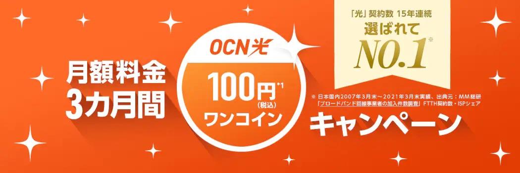 OCN光「ワンコインキャンペーン」で工事費無料