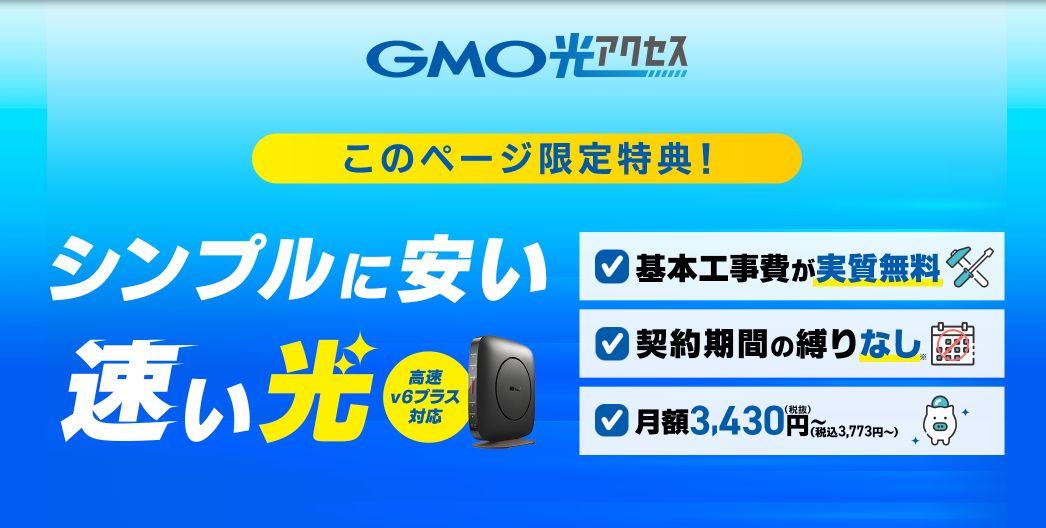 GMO光アクセス「工事費無料」「契約期間の縛りナシ」特別キャンペーン