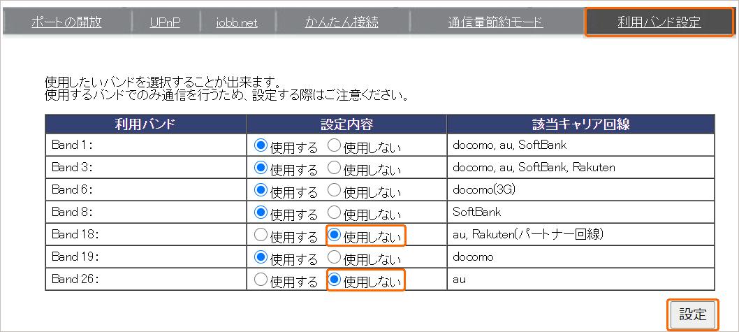 I-O DATA WN-CS300FR「バンド固定画面」