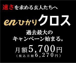 enひかりクロス「最速10Gbps・最安5,700円」